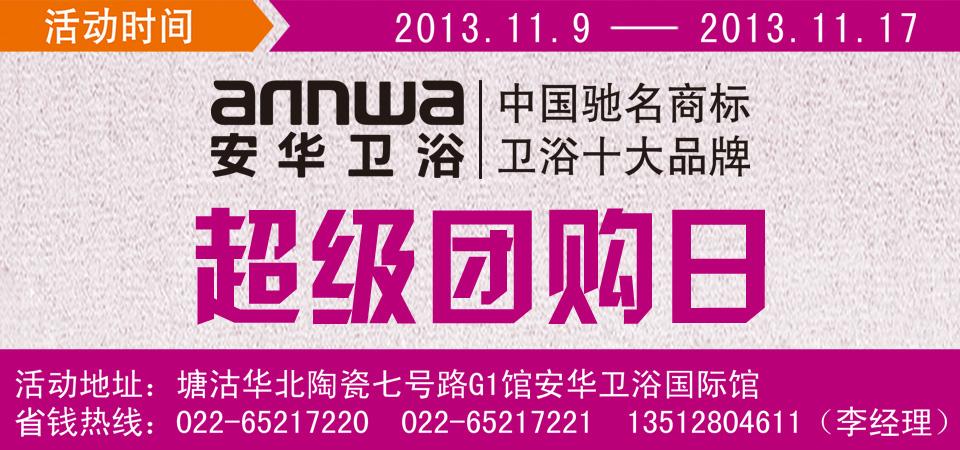 【天津】安华卫浴超级团购日-北京一起装修网