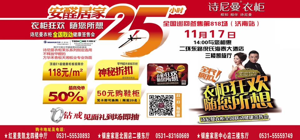 【济南】11月17日诗尼曼衣柜全国联动健康签售会-北京一起装修网