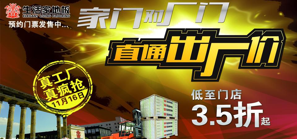 【天津】生活家地板家门对厂门 直通出厂价-北京一起装修网