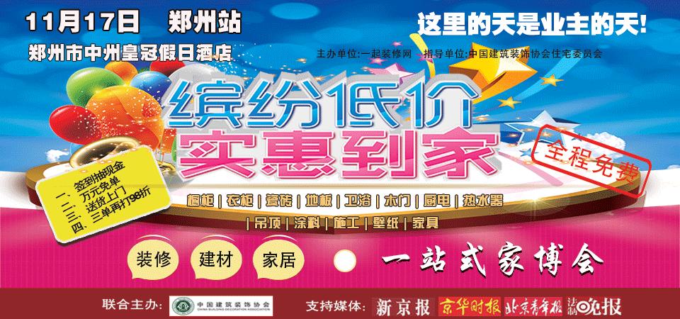【郑州】11月17日大型高端装修建材家居家博会-北京一起装修网