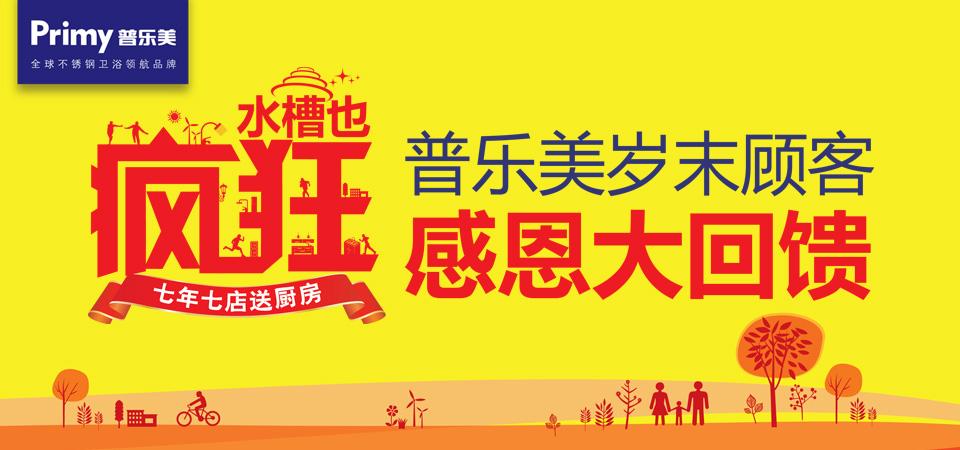 【天津】普乐美水槽也疯狂 七年七店送厨房-北京一起装修网