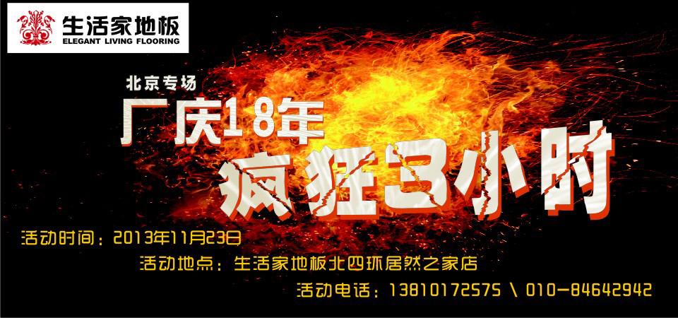 【北京】11月23日生活家地板厂庆18周年专场-北京一起装修网