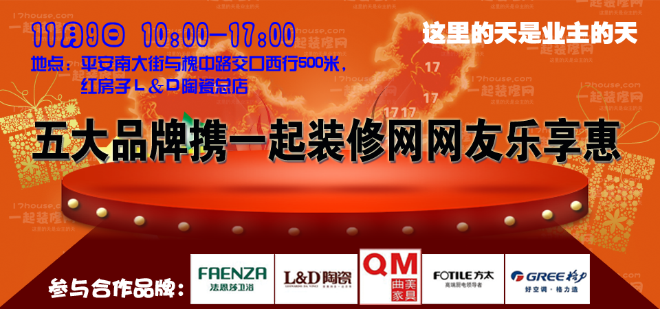 【石家庄】11月9日五大品牌携一起装修网网友乐享惠-北京一起装修网