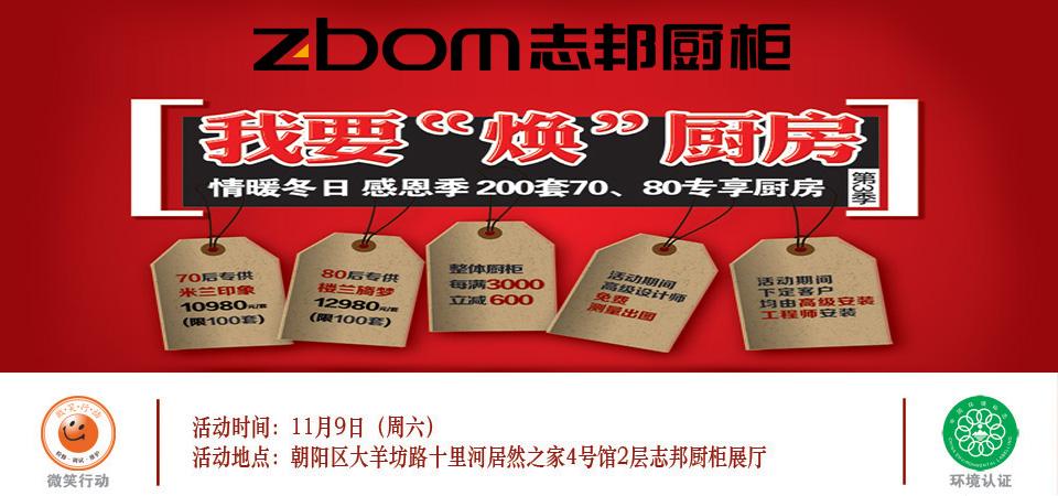 【北京】11月9日志邦厨柜我要焕厨房-北京一起装修网