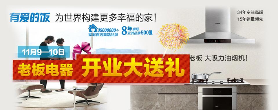 【北京】11月9-10日 老板电器开业大送礼-北京一起装修网