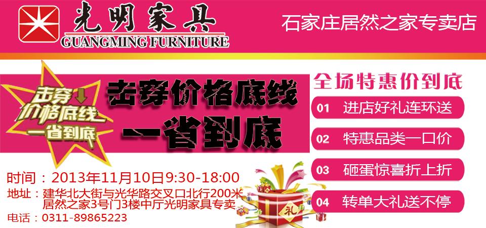 【石家庄】11月10日光明家具专场活动-北京一起装修网