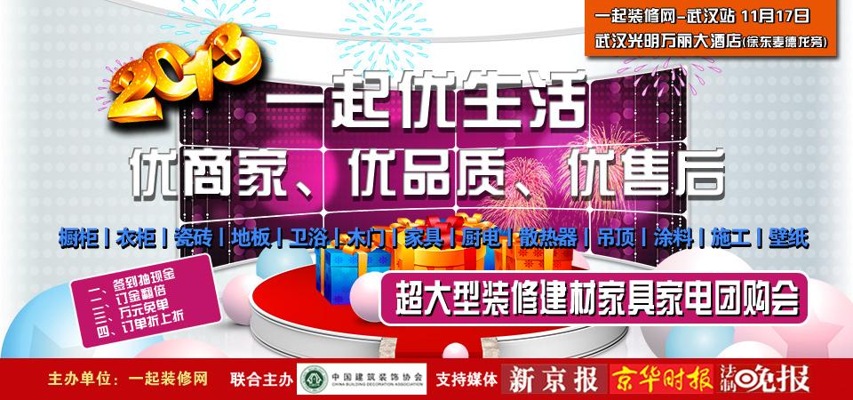 【武汉】11月17日超大型装修建材家具家电团购会-北京一起装修网