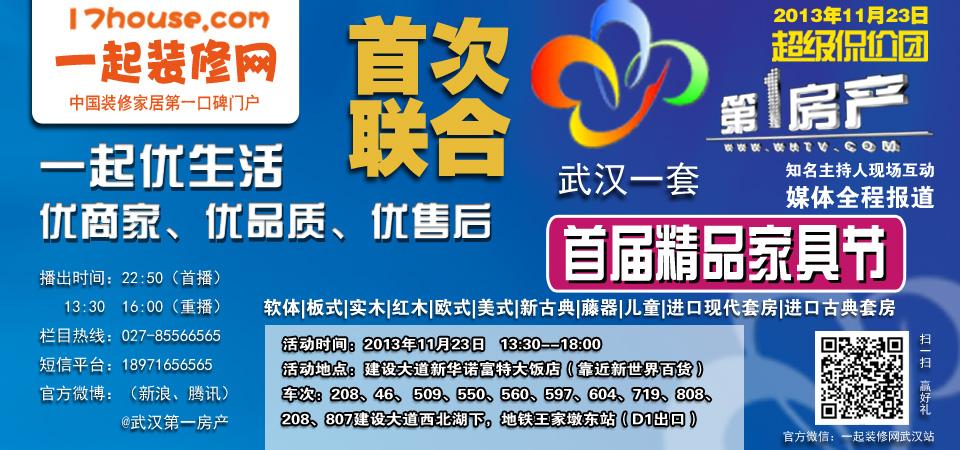 【武汉】11月23日首届精品家具节-北京一起装修网