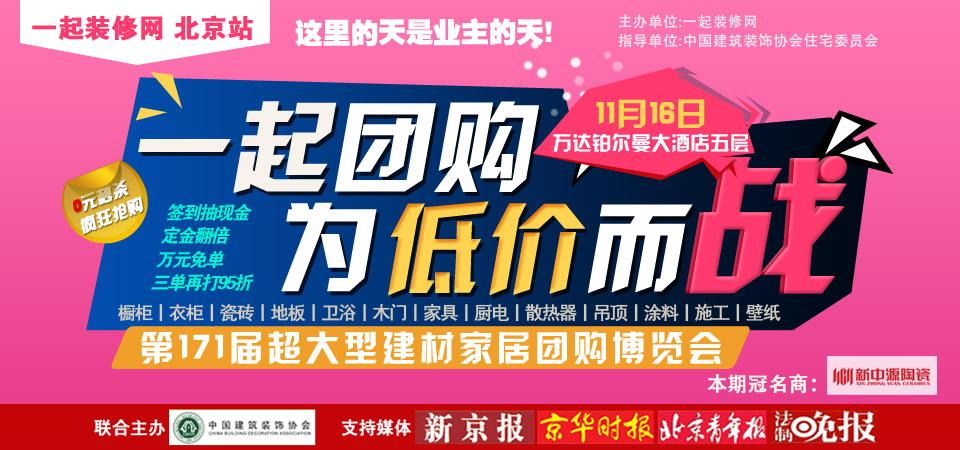 【北京】11月16日第171届超大型建材家居博览会-北京一起装修网