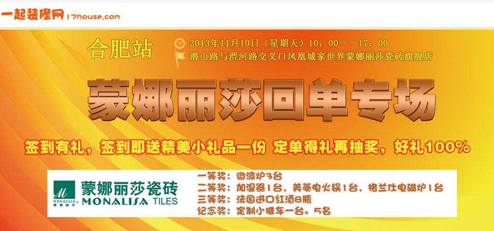 【合肥】蒙娜丽莎回单专场-北京一起装修网