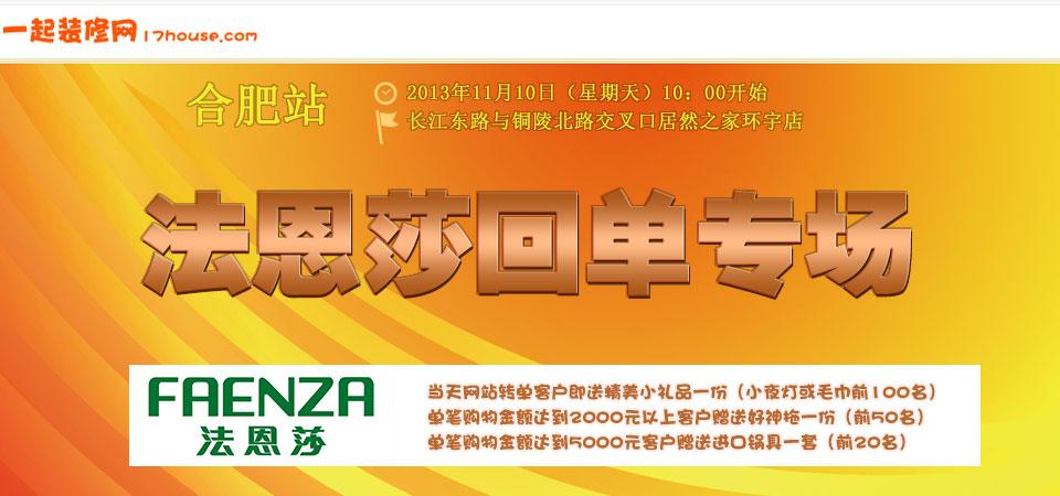 【合肥】法恩莎回单专场-北京一起装修网