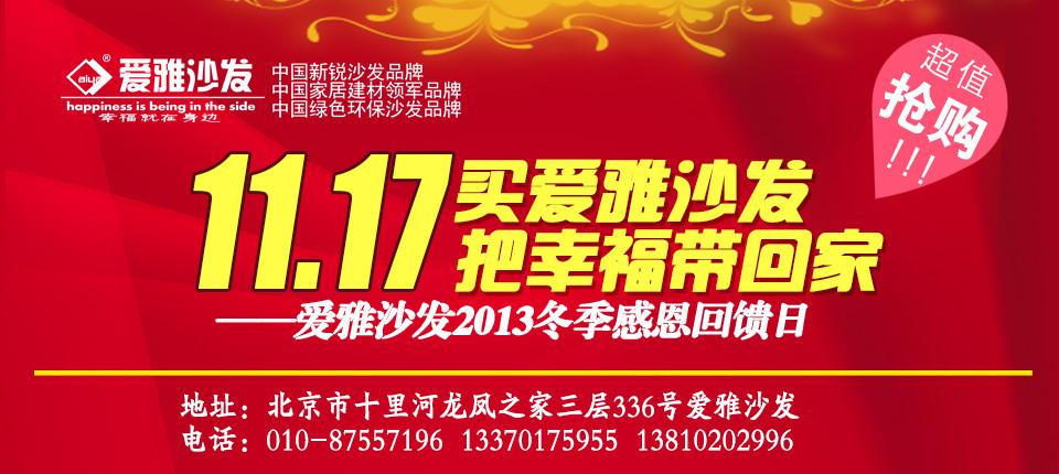 【北京】11月17日买爱雅沙发  把幸福带回家-北京一起装修网