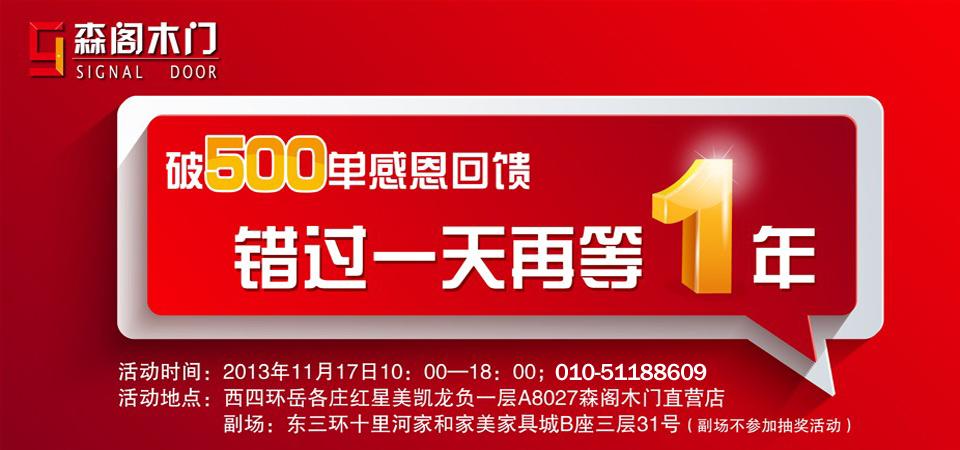【北京】11月17日森阁木门转单专场惠-北京一起装修网