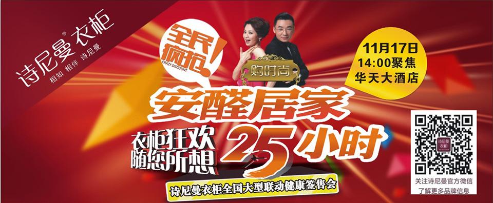 【武汉】11月17日诗尼曼全国大型联动健康销售会-北京一起装修网