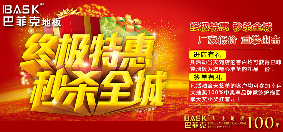 【北京】11月24日巴菲克地板 终极特惠 秒杀全城 -北京一起装修网