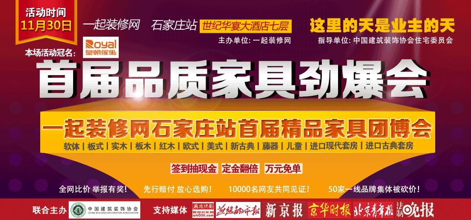 【石家庄】11月30日家具劲爆会-北京一起装修网