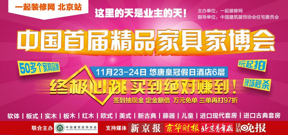 【北京】11月23-24日精品家具家博会-北京一起装修网