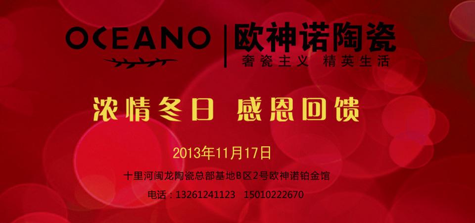 【北京】11月17日欧神诺浓情冬日 感恩回馈-北京一起装修网