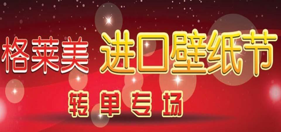 【石家庄】11月24日格莱美专场活动-北京一起装修网