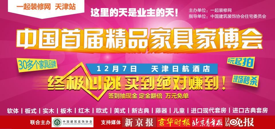 【天津】12月7日大型家具建材团购会-北京一起装修网