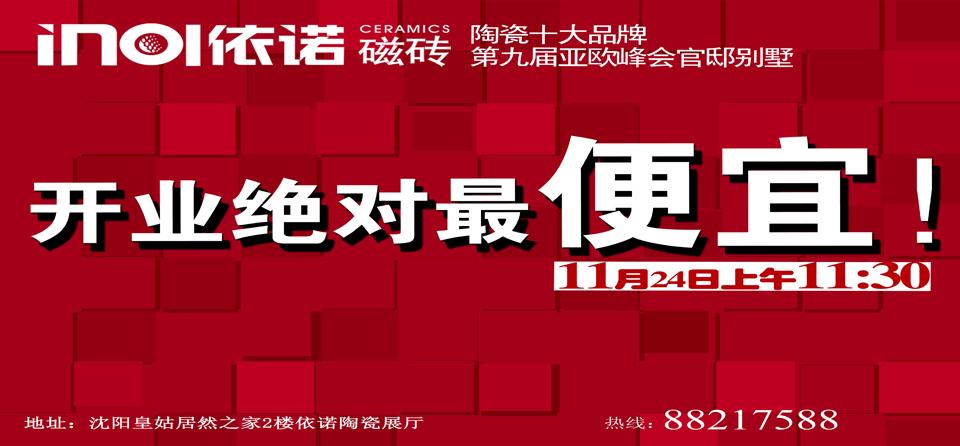 【沈阳】11月24日依诺瓷砖专场活动-北京一起装修网