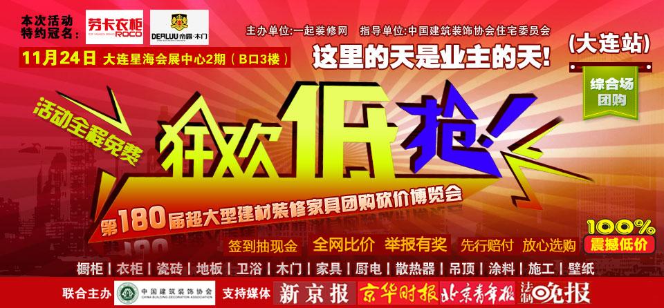 【大连】11月24日 狂欢低抢 第180届超大型建材家具砍价盛典-北京一起装修网