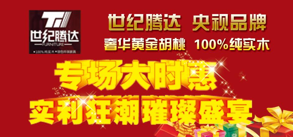 【北京】12月1日世纪腾达专场大时惠 实利狂潮璀璨盛宴-北京一起装修网