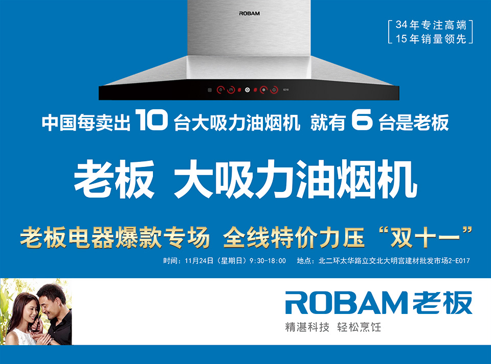 【西安】11月24日老板电器狂欢季全年最低力拼双十一-北京一起装修网
