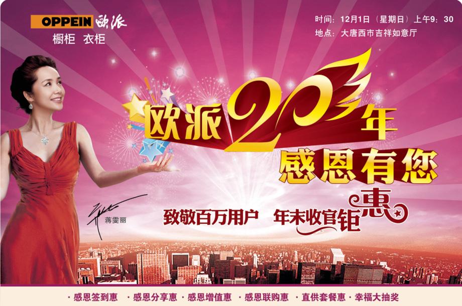 【西安】12月1日欧派20年,感恩有您-北京一起装修网