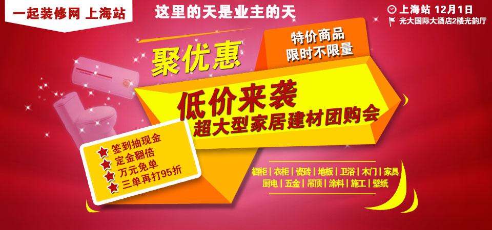 【上海】 12月1日超大型家居建材团购博览会-北京一起装修网