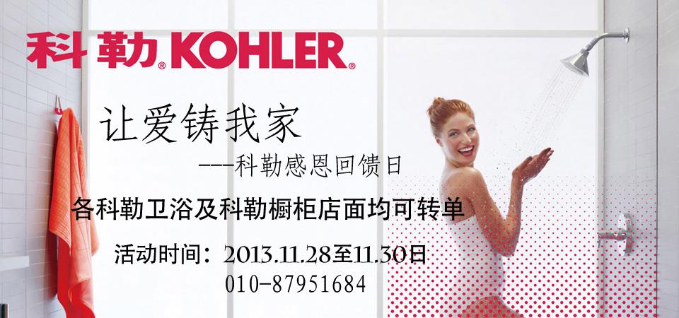 """【北京】11月28-30日科勒""""让爱铸我家""""-北京一起装修网"""
