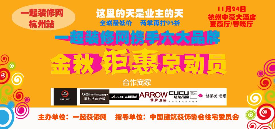 11月24日一起网杭州金秋钜惠-北京一起装修网