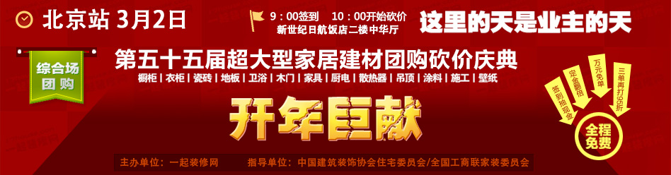 【2013年商家年会】大数据时代的家居行业-北京一起装修网