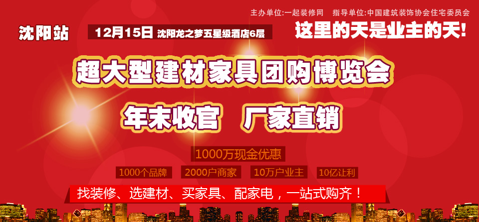 【沈阳】12月15日建材家具团购博览会-北京一起装修网