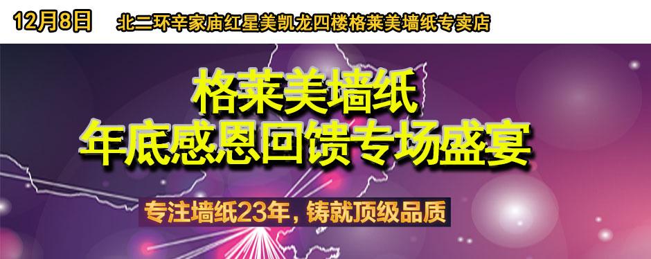 【西安】12月8日格莱美墙纸年底感恩回馈专场盛宴-北京一起装修网