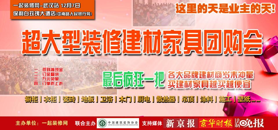 【武汉】12月7日超大型装修建材团购砍价会-北京一起装修网