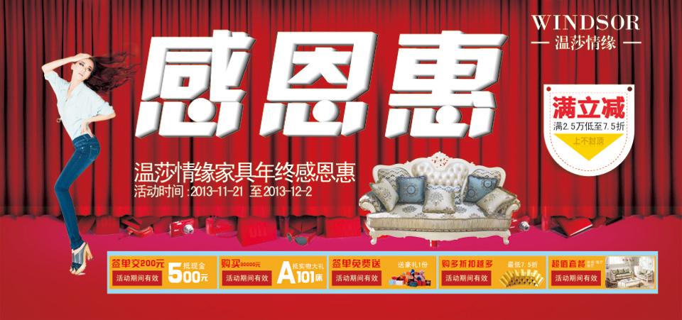【北京】11月21日-12月2日温莎情缘家具年终感恩惠-北京一起装修网