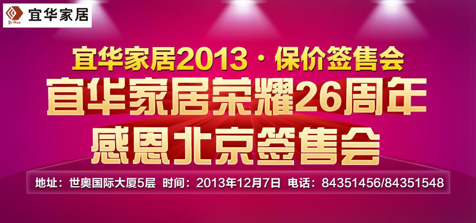 【北京】12月7日宜华家居2013•保价签售会-北京一起装修网