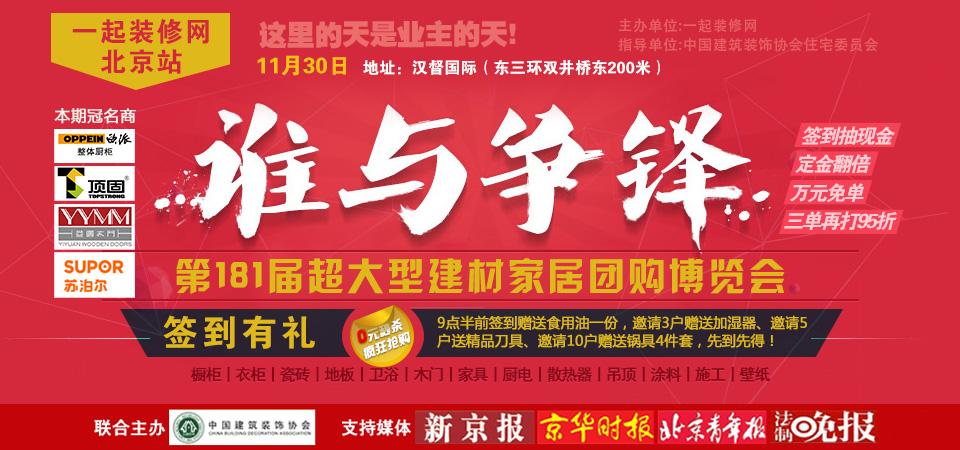 【北京】11月30日第181届超大型建材家居博览会-北京一起装修网