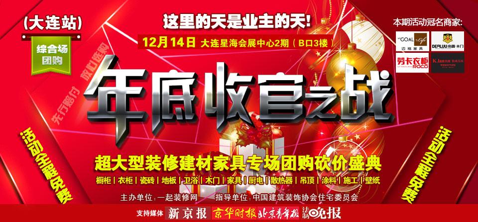 """【大连】12月14日""""年底收官之战""""超大型建材家具砍价盛典-北京一起装修网"""