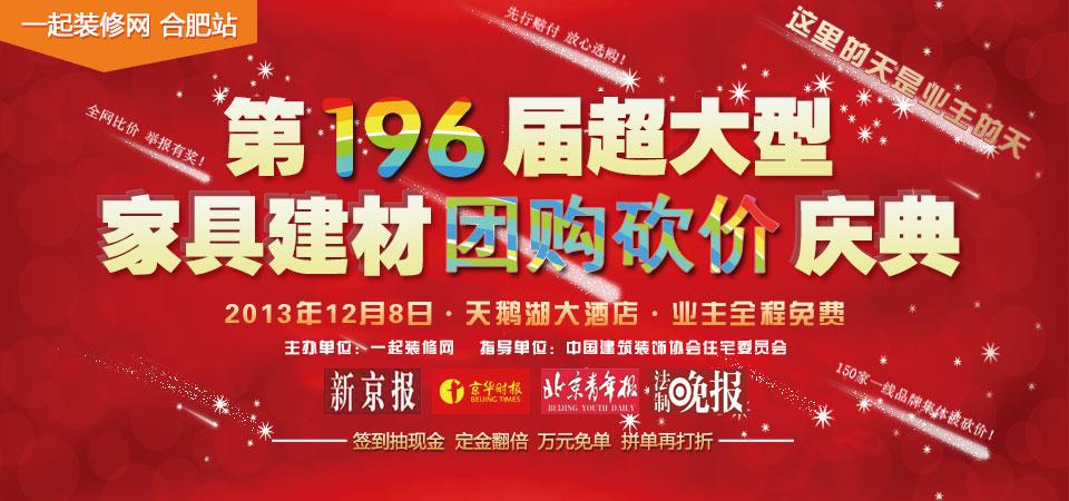 【合肥】12月8日第196届建材家具团购博览会-北京一起装修网
