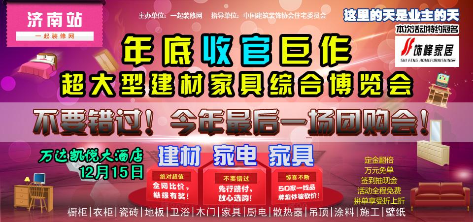 【济南】12月15日超大型建材家居团购砍价庆典-北京一起装修网