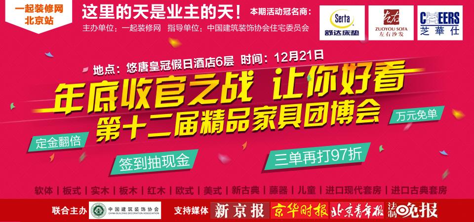 【北京】12月21日第十二届精品家具团博会-北京一起装修网