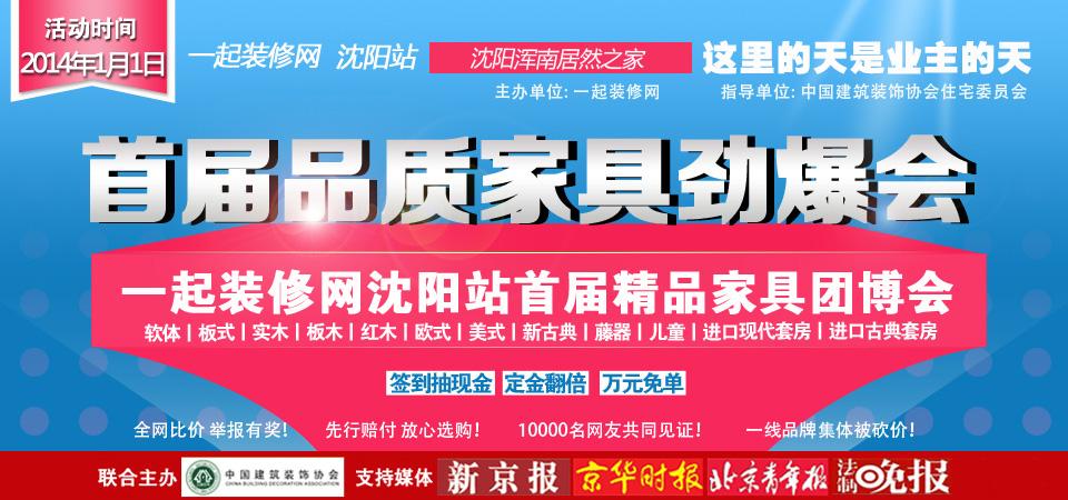 【沈阳】1月1日沈阳首届家具节-北京一起装修网