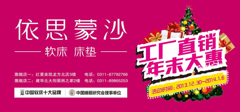 【预告】2013年12月30日-2014年1月6日依思蒙沙专场活动-北京一起装修网