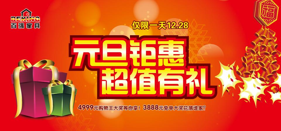 【北京】12月28日百强家具元旦钜惠超值有礼-北京一起装修网