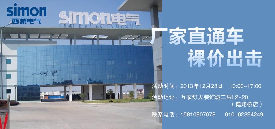 【北京】12月28日西蒙电气厂家直销 裸价出击-北京一起装修网