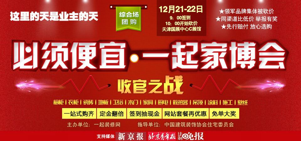 【天津】12月21日超大型建材家居团购砍价庆典-北京一起装修网