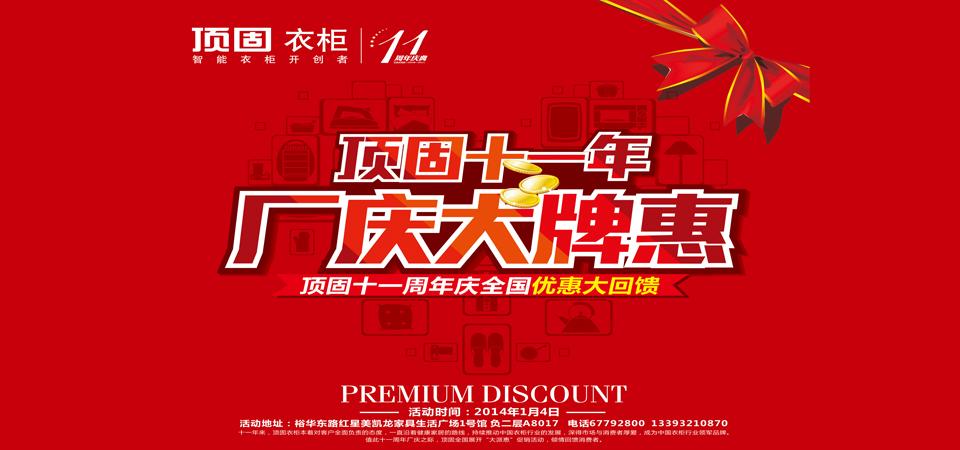 【预告】2014年1月4日顶固衣柜回单专场-北京一起装修网