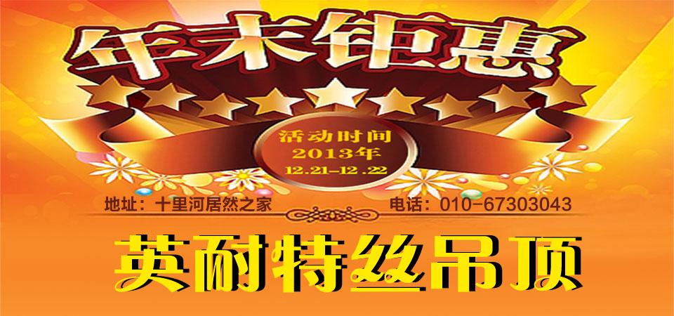 【北京】12月21-22日 英耐特丝吊顶年末钜惠-北京一起装修网